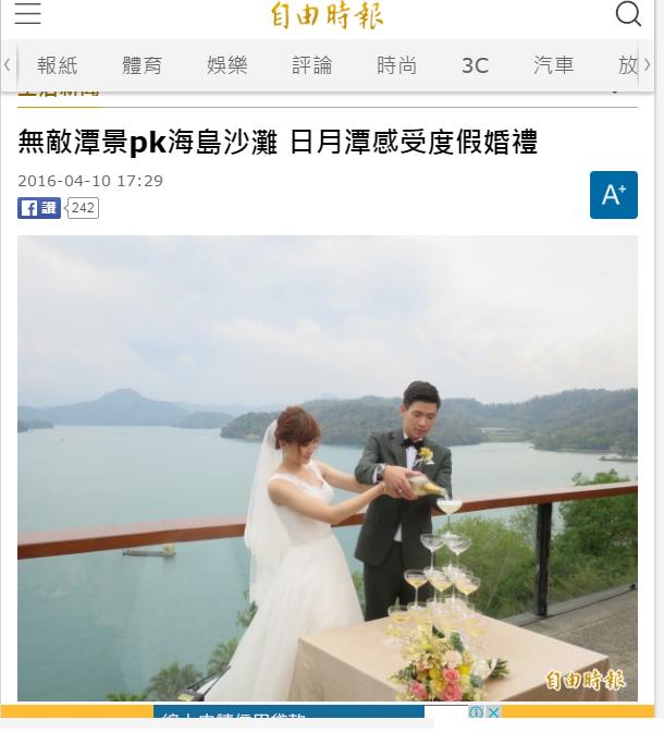 涵碧樓媒體報導