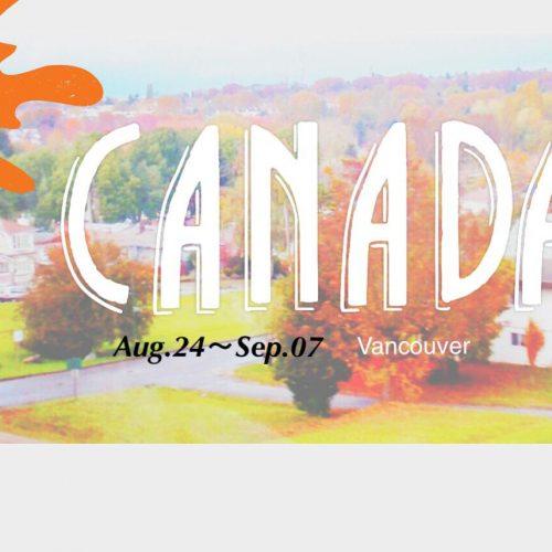 出國公告:Nadia 於8/24~9/7 前往加拿大溫哥華