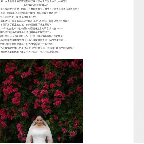 台中新秘推薦文-海外婚紗造型