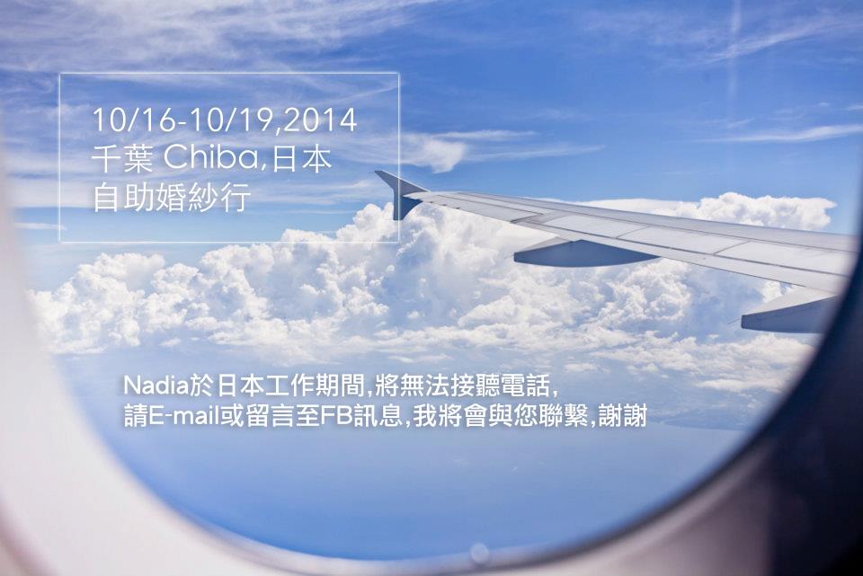 Nadia將於10/16~10/19,2014 會飛到日本千葉工作 不在台灣期間,Nadia將無法接聽電話