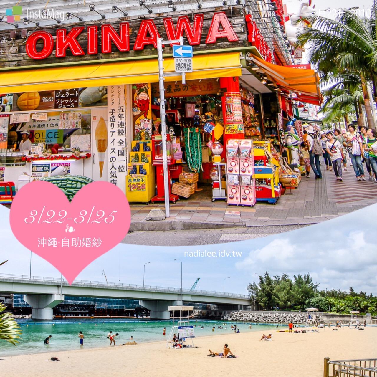 Nadia將於3/22~3/25,2015 在沖繩Okinawa工作 日本海外自助婚紗造型 期間若有需詢問整體造型服務或新娘秘書洽詢檔期的朋友們 請Email:lee_nadialee@yahoo.com.tw 或 留言至FB訊息 我將會儘快與您聯繫!!
