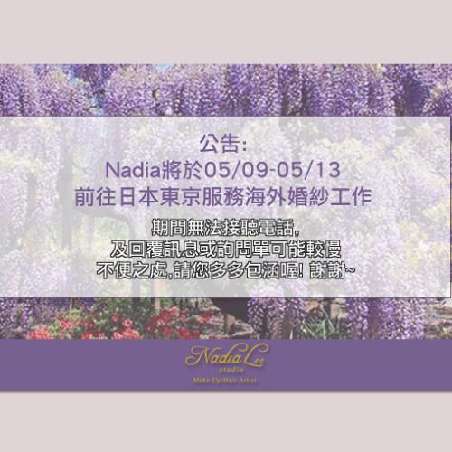東京海外婚紗出國公告