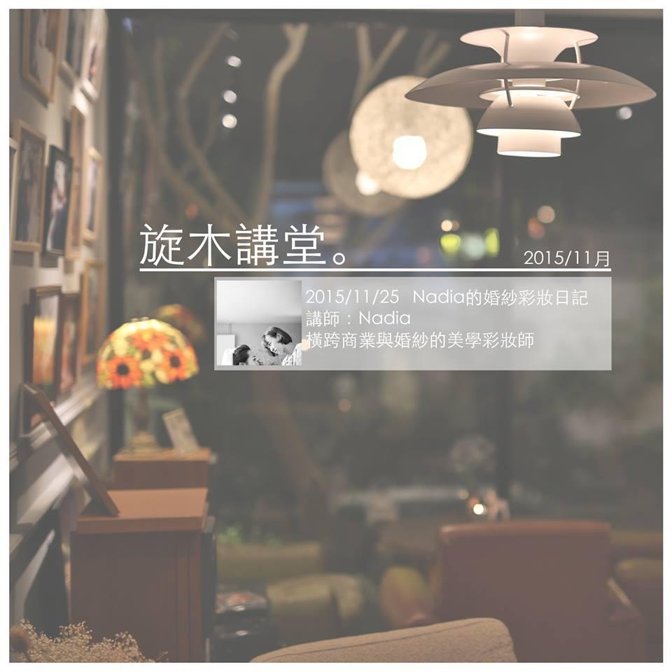 20151125旋木講堂 (0)