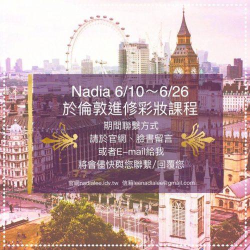 出國公告 英國倫敦進修彩妝課程