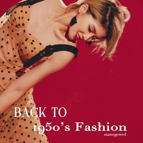 [復古穿搭]  時尚雜誌封面商業拍攝 50年代風格